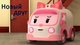 Робокар - мультики про машинки - Новый Друг - мультфильм 4(Добрый мультик для детей 4 лет -