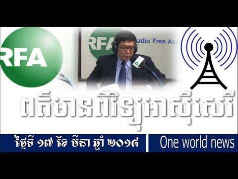 RFA Khmer radio Mornning,Khmer News Today,One World News