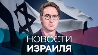 Новости. Израиль / 10.08.2020