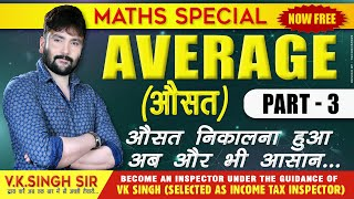 Average (औसत) Special Part-3 By VK Singh Sir For SSC CGL, CHSL & ALL GOV. EXAMS