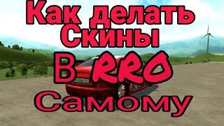 Как делать скины в RRO самому, видео урок, Russian Rider Online