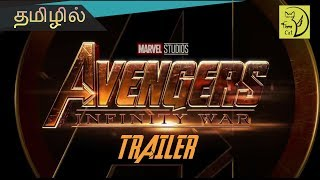 (Tamil) Avengers Infinity War Trailer Tamil Dubbed   FC Dub Trailers   Subscriber request
