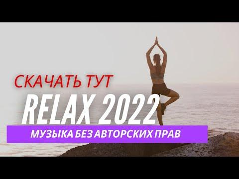 2022 музыка Relax слушать онлайн. Скачать музыку без авторских прав для ютуба.