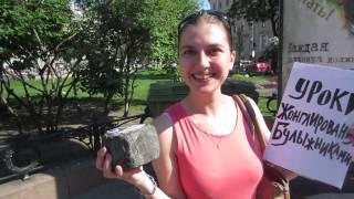 Девушка из Оренбурга берёт УРОКИ ЖОНГЛИРОВАНИЯ БУЛЫЖНИКАМИ