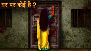 घर पर कोई है? | Who's At The Door? | Horror Stories in Hindi | Hindi Kahaniya | Moral Stories Hindi