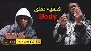 كيفية نطق اغنية - body (بطيئة)