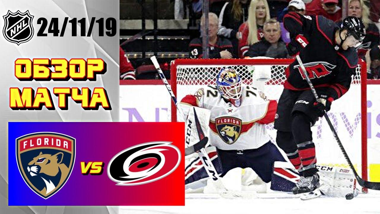 Florida Panthers Carolina Hurricanes | Nov.24, 2019 | Game Highlights | Обзор матча