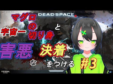 【恐竜Vtuber】宇宙一害悪なマグロの切り身と決着をつける。でっどすぺ~す3 #3【Dead Space 3/デッドスペース3】