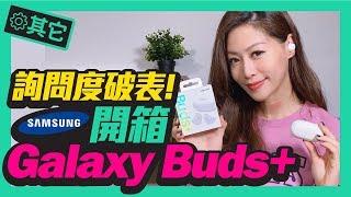 有感升級!三星Galaxy Buds+真無線藍牙耳機實測開箱 跨系統支援iPhone[抽獎]