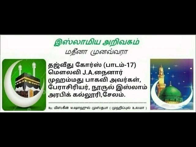 18 - தஜ்வீது கோர்ஸ்மௌலவி J.A. நைனார் முஹம்மது பாகவி அவர்கள்