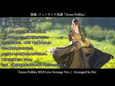 【フィンランド民謡】Ievan Polkka 2018 Live Ver. / イエヴァン・ポルカ