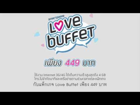 โปรเน็ตดีแทค โปรดีแทค สมัครเน็ตดีแทค แพ็กเกจ Love Buffet จากดีแทค
