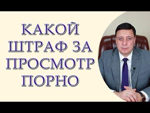 Штраф за просмотр порно. Уголовная ответственность за порнографию. статья 301 УК Украины