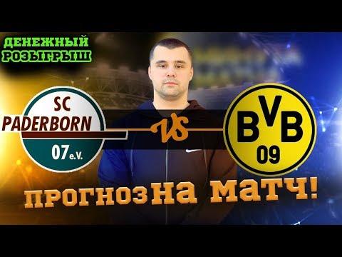 Падерборн - Боруссия Д прогноз и ставка на футбол /Чемпионат Германии