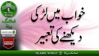 khwabon ki tabeer in urdu khwab mein larki dekhna khwab mein larki dekhnay ki tabeer