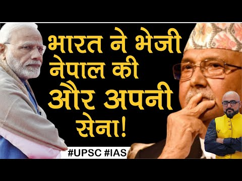 भारत ने भेजी नेपाल की और अपनी सेना! | India sent Nepal and its Army | by: Harimohan Sir