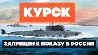 """АПЛ """"Курск"""". Вся правда о трагедии"""