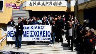Συγκέντρωση για το 2ο ΕΠΑΛ Κιλκίς-Eidisis.gr webTV