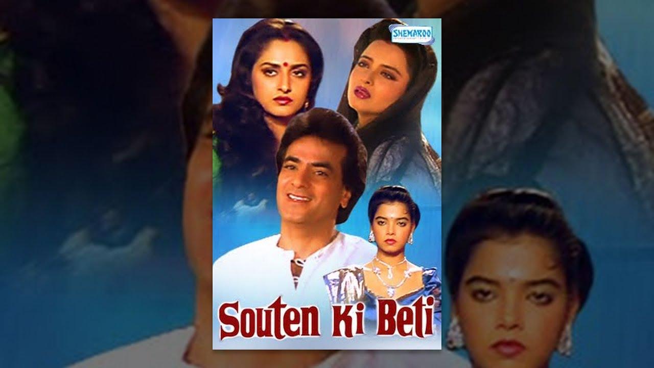 Download Souten Ki Beti - Hindi Full Movie - Jeetendra, Jaya Prada, Rekha - 80's Hindi Movie