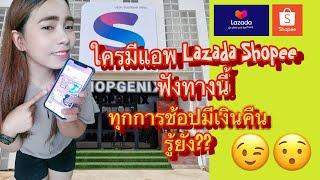 ใครมีแอพ Shopee Lazada ฟังทางนี้ #shopgenix #affiliate screenshot 5