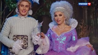 "Золушка и Фея - Мюзикл ""Золушка"" 2018"