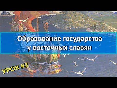 Образование государства у восточных славян видеоурок
