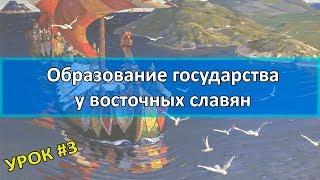 История России Урок №3 Образование государства у восточных славян