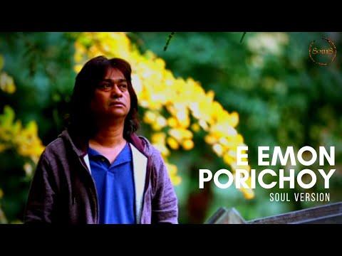 E Emon Porichoy (Soul Version) | Souls | Official Music Video | 2016