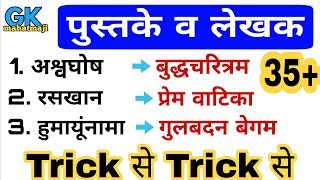 Gk Tricks | Most important Books and Author Name | SSC | RAILWAY GROUP D