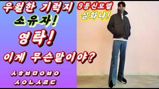 ⭐영탁 훈훈한비쥬얼 9등신모델  우월한기럭지 영탁 실화…