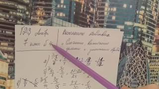 Дроби. Сложение, вычитание, деление и умножение дробей. ГДЗ алгебра 7 класс. √4
