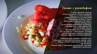Готовим салат с ростбифом