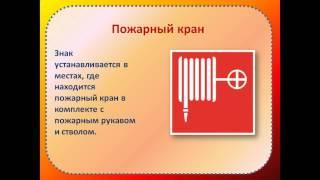 видео Знаки ПБ