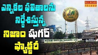 Nizam Sugar Factory Issue Effects Nizamabad Constituency   Raj News