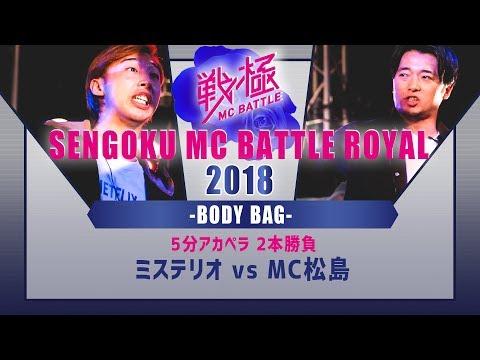 ミステリオ vs MC松島/BodyBag (5分×2本アカペラ)