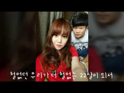 [사랑옵다TV] 1주년 기념일 동영상 만들기 준혁♡가현 ▶5:08