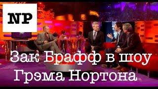 Зак Брафф в шоу Грэма Нортона