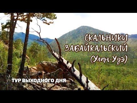 Скальники п.Забайкальский (Улан-Удэ, Бурятия)