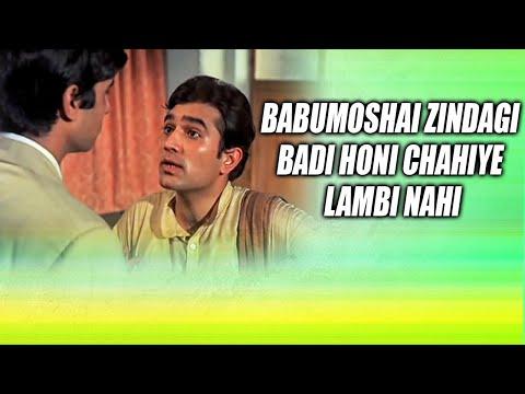 Babumoshai, Zindagi Badi Honi Chahiye.. Lambi Nahin | Rajesh Khanna Best Dialogue | Anand 1971 Movie