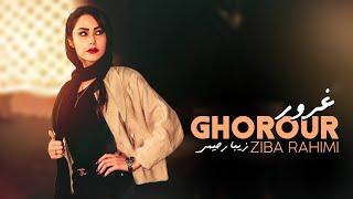 Ziba Rahimi - Ghoror (Official Teaser)   زیبا رحیمی - غرور (تیزر)