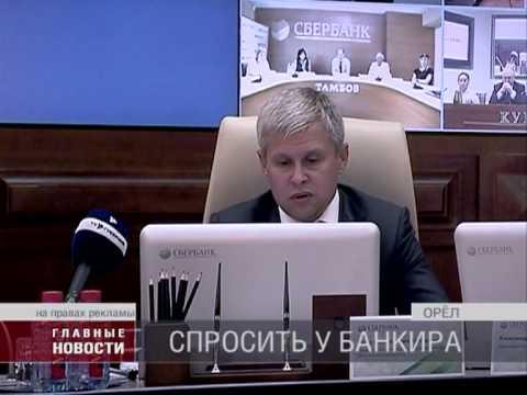 Управляющего Орловским отделением Сбербанка России назначат в 2014 году