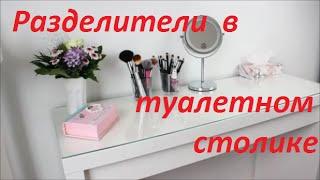 Хранение косметики/ МОЙ Туалетный столик и МОЙ порядок