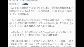 "AKB初""DJ永尾まりや、華麗なディスクさばきで6曲披露! サンケイ..."