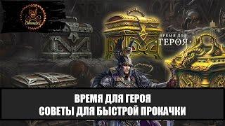 Время для героя Советы по быстрой и не затратной прокачке
