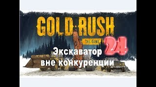 Gold Rush: The Game №24 Экскаватор вне конкуренции