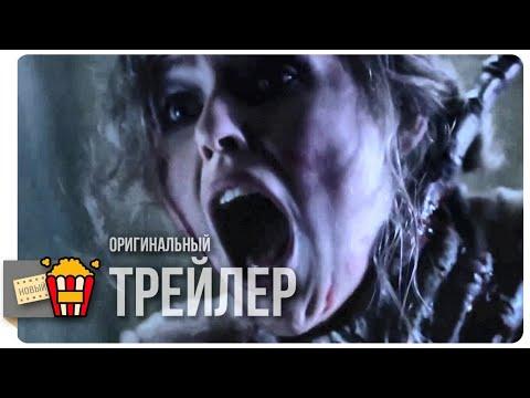 МОНСТР ИЗ ГЛУБИНЫ — Трейлер   2018   Новые трейлеры