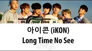 iKON (아이콘) - Long Time No See (Color Coded Lyrics ENGLISH/ROM/HAN)
