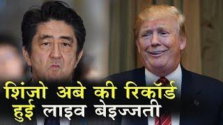 Trump को Japan बुलाकर shinzo ने कराई अपनी फजीहत,  रिकॉर्ड हुई लाइव बेइज्जती