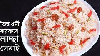 ভিন্নধর্মী ঝরঝরে লাচ্ছা সেমাই|How to Make Laccha Semai|Homemade Lachcha Semai|Eid Special Lachcha