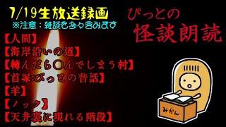 【動画詳細必読】7月二回目の【ぴっとの怪談朗読:生放送】 2020/07/19